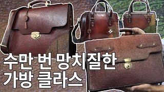 [Korean Master] 명품가방 탑오브탑 | 명인…