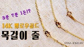 14k 금목걸이줄 ~ 얇은줄 VS 두꺼운줄, 굵기비교