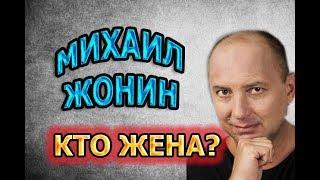 МИХАИЛ ЖОНИН - ЛИЧНАЯ ЖИЗНЬ. КТО ЖЕНА? СКОЛЬКО ДЕТЕЙ? Сериал Пес 5 сезон
