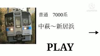 JRでGO!四国編 予讃線普通 中萩〜新居浜 初級