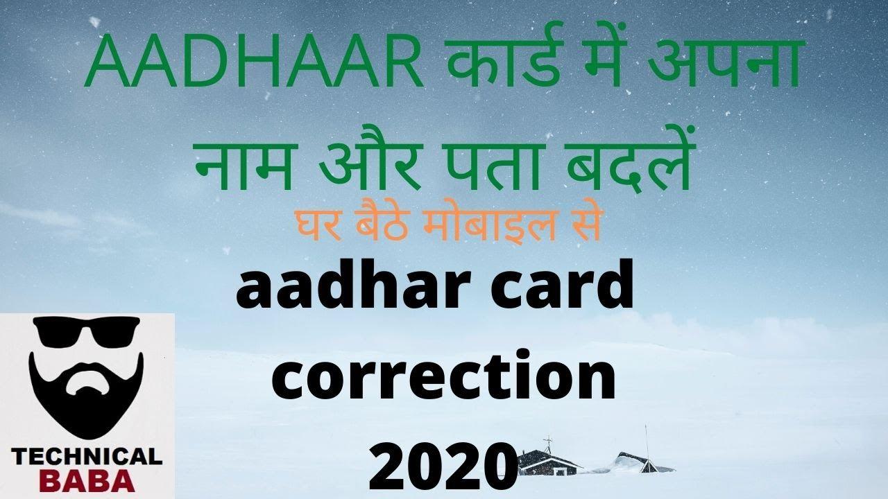aadhar card online correction 2020 how to update aadhar