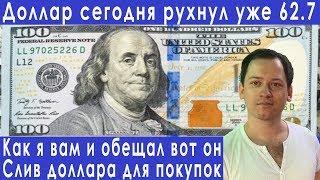 Смотреть видео Курс доллара сегодня рухнул последние новости прогноз курса доллара евро рубля валюты на август 2019 онлайн