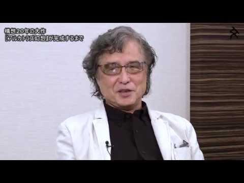 島田荘司『アルカトラズ幻想』インタビュー(1)
