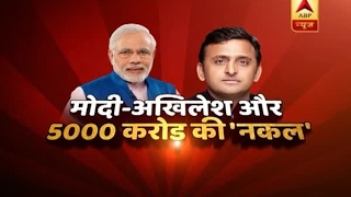 ABP News Special: PM Modi, Akhilesh and 'cheating' worth Rs 5000 crore