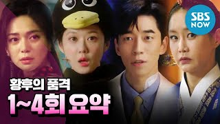SBS [황후의 품격] - 1~4회 요약 영상 / 'The Last Empress' Ep.1~4 Preview(13:16')