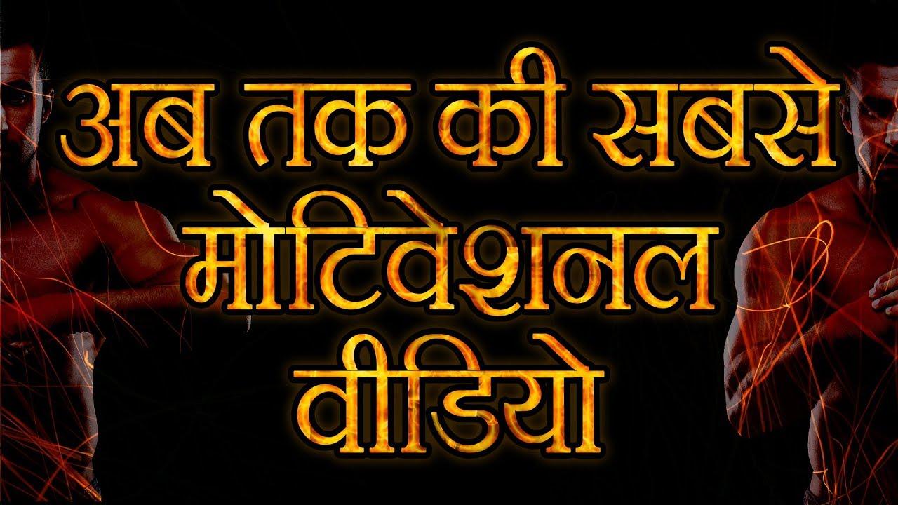 अब तक का सबसे मोटिवेशनल वीडियो | Best Motivational Video in Hindi by Him-eesh
