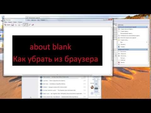 About Blank убираем автоматическое открытие браузера