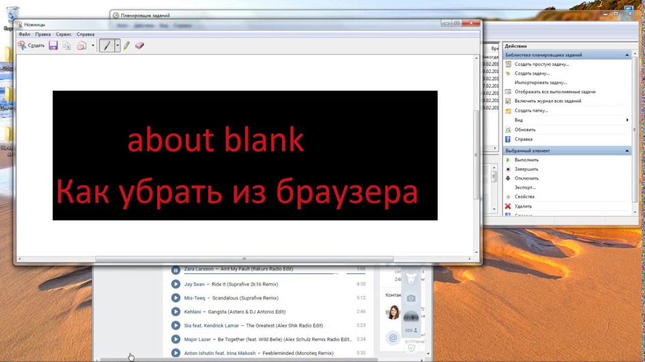 Что такое about blank и как вирус удалить в windows 7, 8, 10.