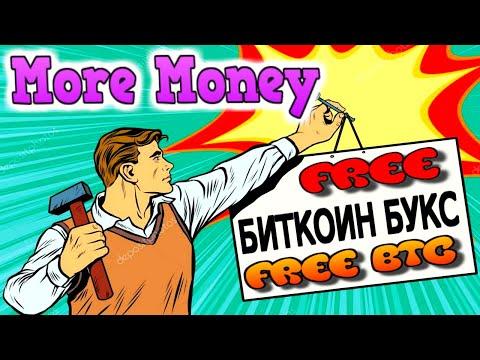 БИТКОИН БУКС заработок в интернете без вложений способ заработка дома для всех криптовалюта с нуля