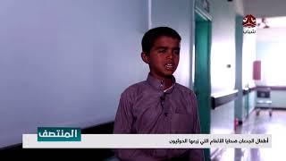 أطفال الجدعان ضحايا الألغام التي زرعها الحوثيون  | تقريرمحمد عبدالكريم