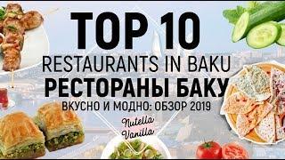 Лучшие рестораны Баку | Где поесть в Баку | Best restaurants in Baku | Where to eat in Baku