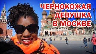 ЧЕРНОКОЖАЯ ДЕВУШКА В МОСКВЕ - Перевод + комментарии иностранцев