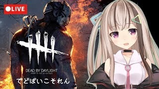 [LIVE] まったりDBD🎒[Dead by Daylight/PC]