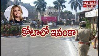 Ivanka Trump visits Golconda Fort | Hyderabad | Mahaa News