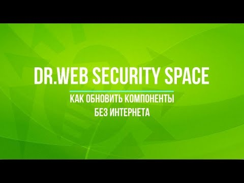 Обновление компонентов Dr.Web Security Space без Интернета