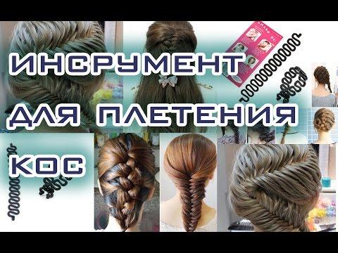 Инструмент для плетения кос - универсальный женский помощник - Ай Да посылка 54!