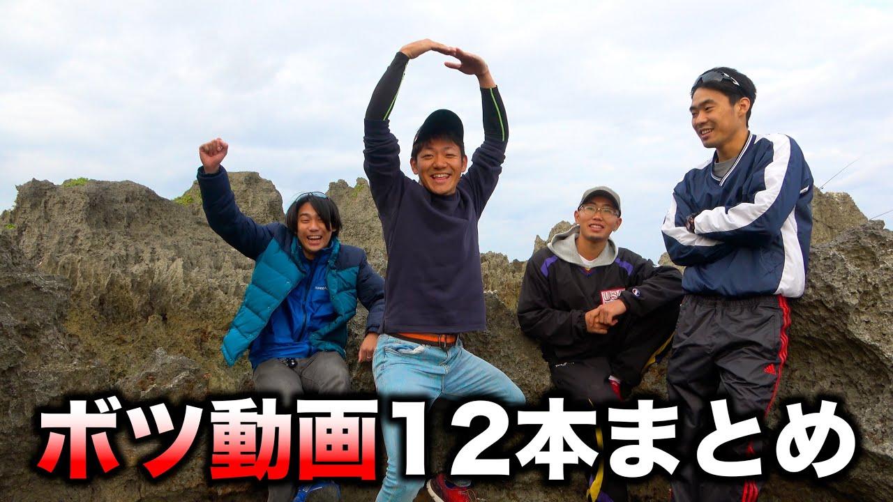 【初公開】これまでの最強ボツ動画12本まとめ