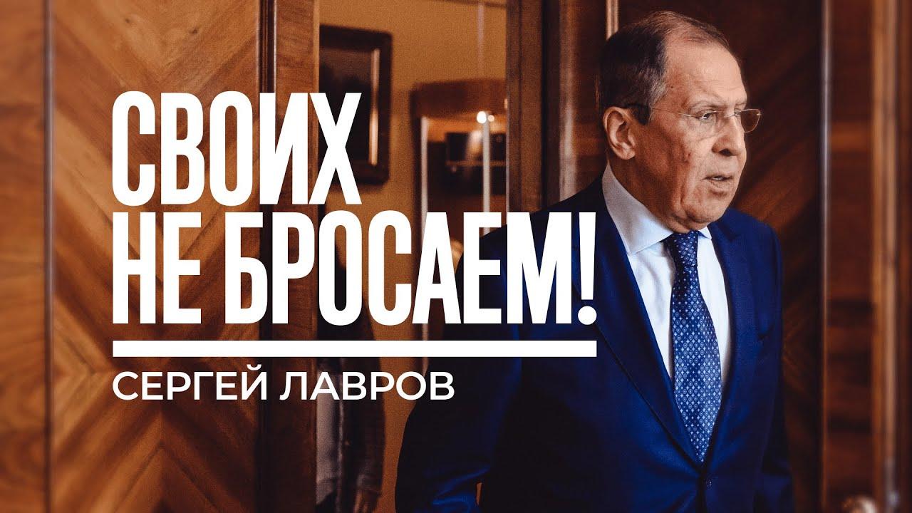 «Своих не бросаем»: Лавров о возвращении россиян во время пандемии