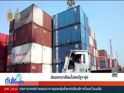 ทันโลก ทันเศรษฐกิจ 6/10/59 : ส่งออกอาเซียนไปสหรัฐฯพุ่ง