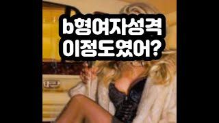 b형여자 성격 대박공개…