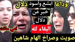 وداعا#دلال عبد العزيز بين يدي الله#بعد توقف قلبها#والاجهزه وانهيار #ايمي سمير غانم وصدمه نجوم الفن
