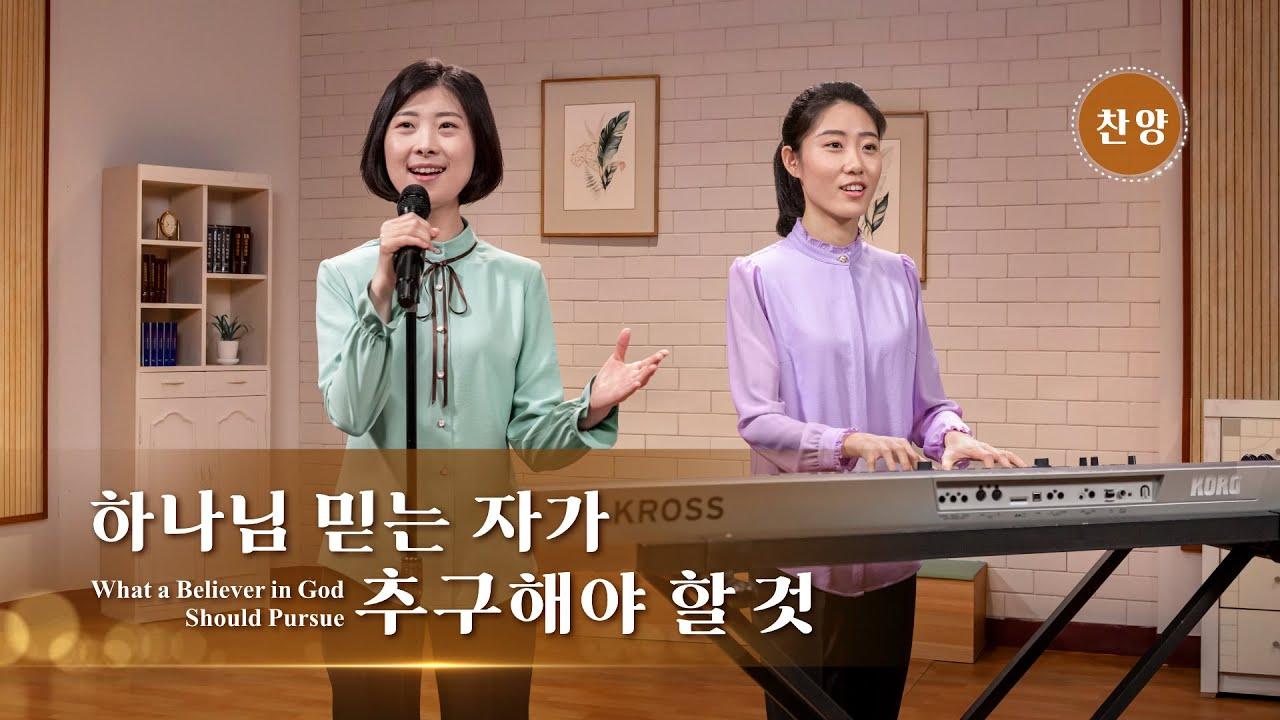 찬양 뮤직비디오/MV <하나님 믿는 자가 추구해야 할 것>