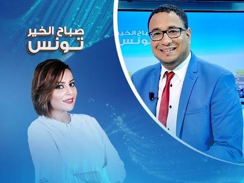 صباح الخير تونس ليوم الإثنين 14 ماي 2018 - قناة نسمة