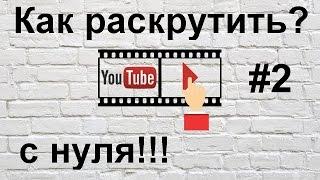 ПРАКТИКА. Как раскрутить канал на youtube для начинающих с нуля без вложений 2017