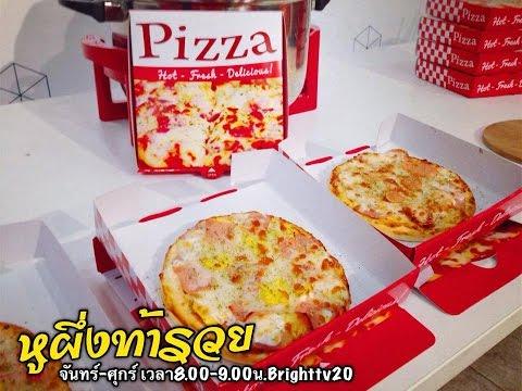 หูผึ่งท้ารวย Good Pizza แฟรนไชส์ [ 22 พ.ค. 58 ]
