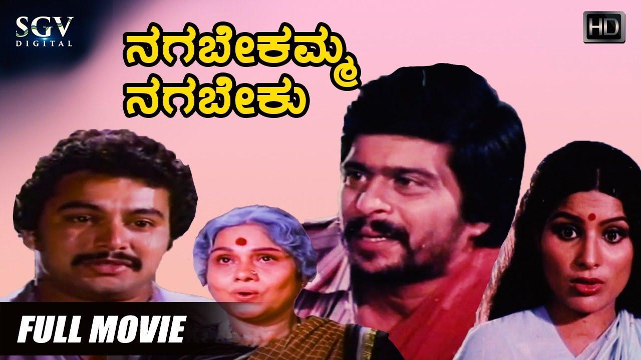 Nagabekamma Nagabeku   Kannada Movie Full HD   Shankarnag   Jayamala   Ramakrishna   Super Hit Film