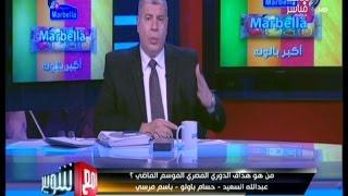 فيديو| شوبير يُهاجم إبراهيم نور الدين