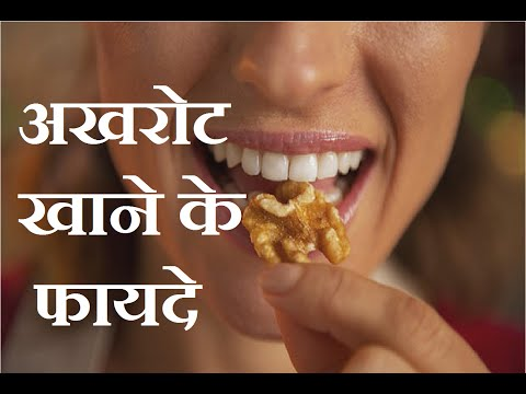 अखरोट खाने के फायदे|  Benefits Of Walnut For Weight Loss Skin Hair Cholesterol