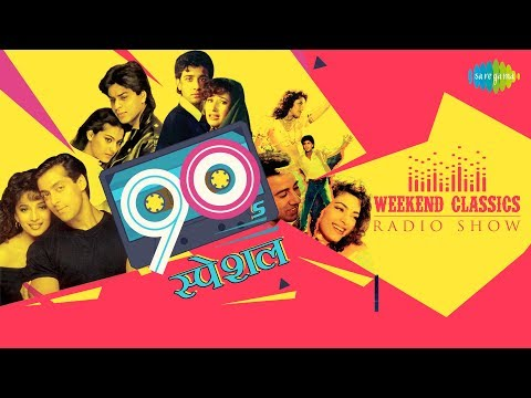 Weekend Classic Radio Show | 90s Special | 90s स्पेशल | Rj Ruchi