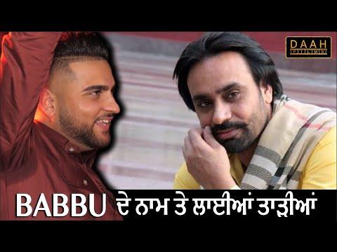 Karan Aujla ne Gaaya Babbu Maan da Pind Pehra Lagda.. | PU Chandigarh | RIM vs JHANJAR | DAAH Films