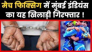 KPL spot-fixing scandal: स्पॉट फिक्सिंग मामले में 2 और क्रिकेटर गिरफ्तार,धीमी बैटिंग के मिले थे पैसे