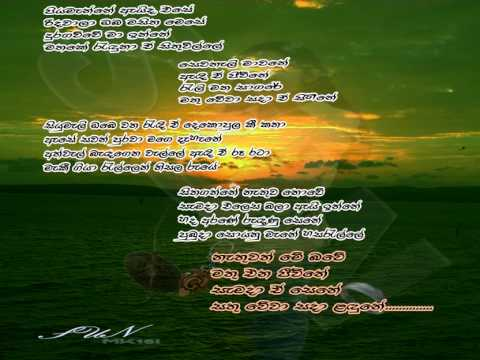Piyamanne  - Jayasri