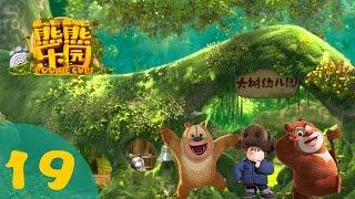 《熊熊乐园Boonie Cubs》19 下雨天的乐趣 MP3