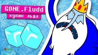 «GONE.Fludd — КУБИК ЛЬДА» голосом СНЕЖНОГО КОРОЛЯ [Закажи Козырного #11]