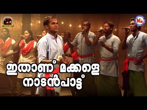 ഇതാണ് മക്കളേ  സൂപ്പർ ഹിറ്റ് നാടൻപാട്ട് | കരിന്തൽക്കൂട്ടം| Malayalam Nadanpattu