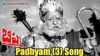 Bhishma Video Songs - Padhyam (3) - N.T. Rama Rao, Anjali Devi - Ganesh Videos