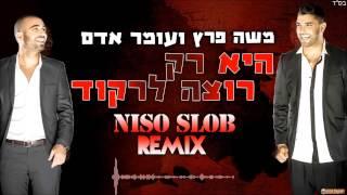 משה פרץ ועומר אדם - היא רק רוצה לרקוד (Niso Slob Remix)