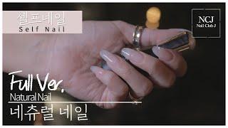 [NCJ 셀프네일] 자연네일 같은 네츄럴 젤네일 손톱연…