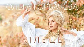 Смотреть клип Ольга Горбачева - Кільце