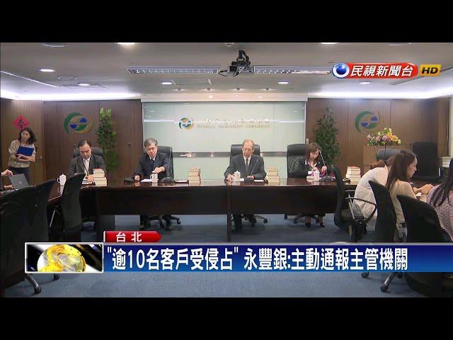 理專盜走客戶數千萬 永豐銀:暫停職務 配合調查-民視新聞