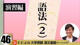 【漢文】語法(2)【漢文基礎講座 第25講 演習編】