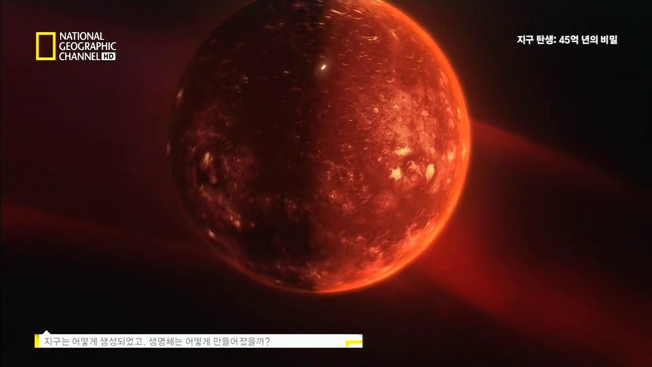 Download NGC 지구 탄생:45억년의 비밀