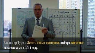 10 новых критериев выбора «жертвы» налоговиками в 2014 году. Владимир Туров.(, 2014-01-31T07:03:09.000Z)