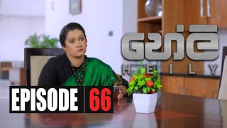 Heily | Episode 66 03rd March 2020 Thumbnail