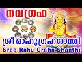 ശ്രീ രാഹു ഗ്രഹ ശാന്തി # Navagraha Shanti # New Devotional Songs # Latest Malayalam Devotional Songs