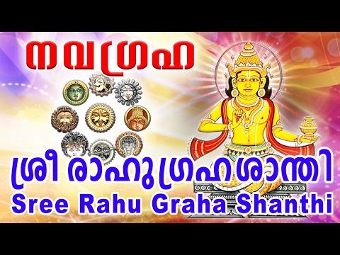 ശ്രീ രാഹു ഗ്രഹ ശാന്തി # Navagraha Shanti # New Devotional Songs # Latest Malayalam Devotional Songs